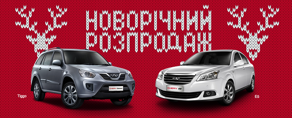 CHERY New Year Prices